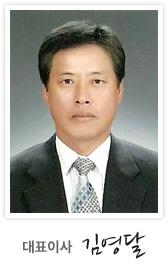 대표이사 김영달